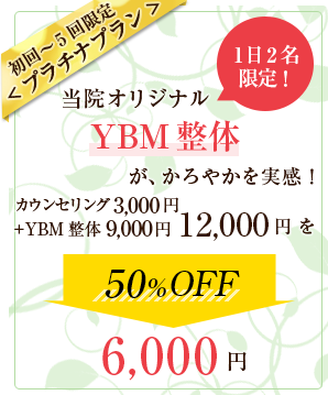 1日2名 限定!YBM施術 + 改善整体
